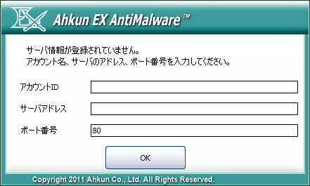 ahkun ex antimalware ダウンロード